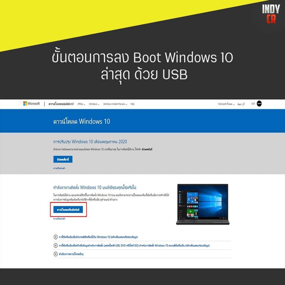 ขั้นตอนการลง Boot Windows 10 ล่าสุด ด้วย USB