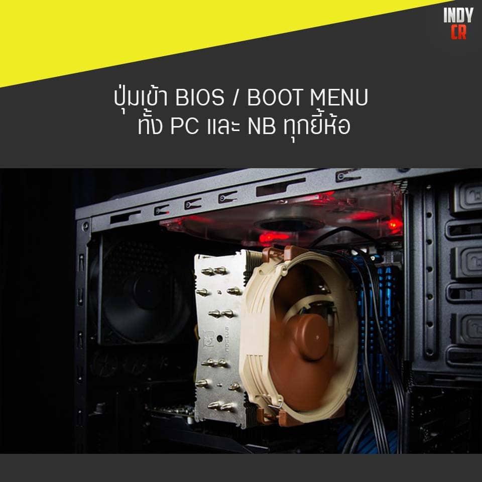 ปุ่มเข้า BIOS / BOOT MENU ทั้ง PC และ NB ทุกยี้ห้อ