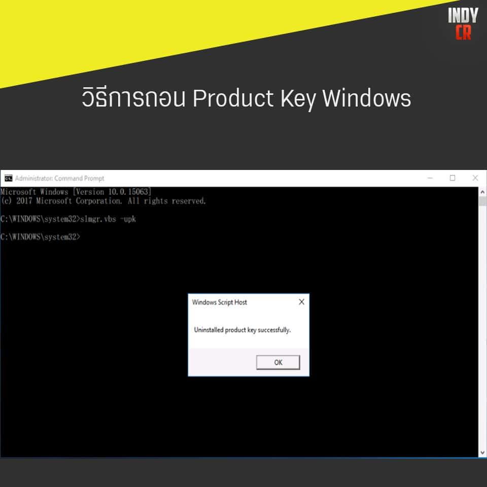 วิธีการถอน Product Key Windows