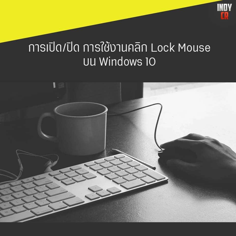 การเปิด/ปิด การใช้งานคลิก Lock Mouse บน Windows 10